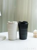 咖啡保溫杯 日本簡約保溫杯咖啡杯便攜男女水杯學生不銹鋼車載隨手杯馬克杯子 【618 購物】