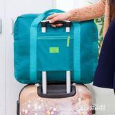 短途折疊旅行收納袋大容量男女  hh2428 『miss洛羽』