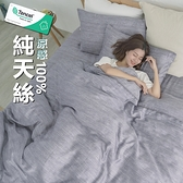 #TCL25#奧地利100%TENCEL涼感純天絲3.5尺單人床包+雙人舖棉兩用被套三件組(含枕套)※超取限單組