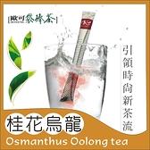 歐可茶葉 袋棒茶 E03桂花烏龍(15包/盒)