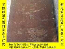 二手書博民逛書店罕見中華民國十四年八月初版《作曲研究》Y35725 李榮壽 商務印書館 出版1925