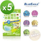 【醫碩科技】藍鷹牌NP-3DSNPJK*5台灣製立體型兒童防塵立體口罩 超高防塵率多彩水針布 5入*5包