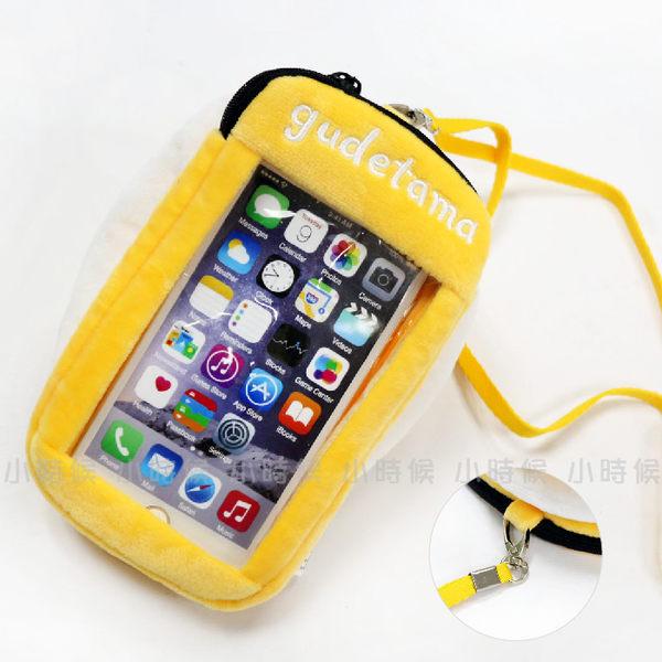 ☆小時候創意屋☆ 蛋黃哥 3D 絨毛 手機 觸控包 包包 頸掛包  卡片包 手機包 創意禮物 婚禮小物