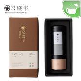【京盛宇】單入禮盒穀豐褐–高山小葉種紅茶50g