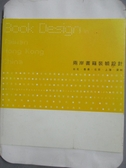 【書寶二手書T7/設計_ZAO】兩岸書籍裝幀設計_積木編輯部