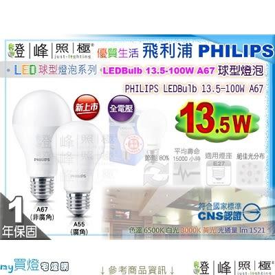 【PHILIPS飛利浦】LED燈泡 E27.LEDBulb 13.5W 球泡燈 純淨光 高亮度 替代27W 【燈峰照極my買燈】