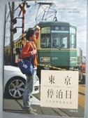 【書寶二手書T4/旅遊_MEN】東京.停泊日:在日本熱血過生活_張凱絲