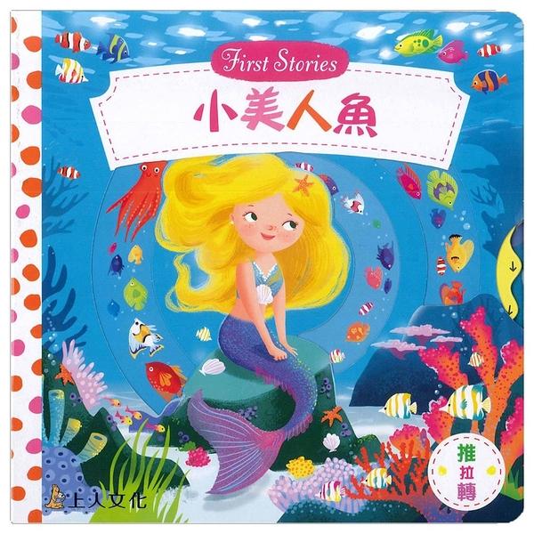 《 上人文化 》推拉轉 - 小美人魚 / JOYBUS玩具百貨
