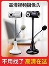 高清視頻攝像頭電腦台式機筆記本內置帶麥克風話筒夜視上課專用網課遠程教學設備 樂活生活館