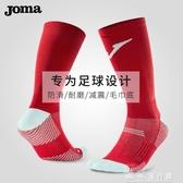足球襪joma中筒足球襪子男跑步運動襪防滑吸汗毛巾底加厚耐磨籃球襪 獨家流行館