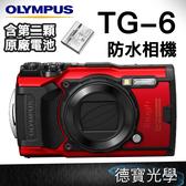 【含第二顆原廠電池】 Olympus TG-6 防水相機 送64G記憶卡全配 總代理元佑公司貨 刷卡分期零利率