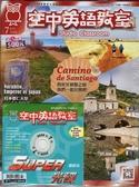 空中英語教室雜誌+MP3 7月號/2020