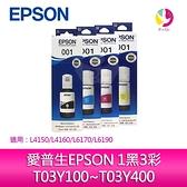 愛普生EPSON 1黑3彩 T03Y100+T03Y200+T03Y300+T03Y400 原廠盒裝墨水 /適用 L4150/L4160/L6170/L6190/L14150