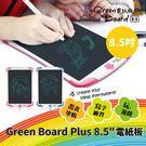 Green Board Plus 8.5吋 電紙板 液晶電子紙手寫板(畫畫塗鴉、練習寫字、玩遊戲)