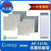 【一次全換好】孔劉代言款 超淨化空氣清淨機濾網 適用Coway:AP-1216L(4前置+2後置) 長效可水洗