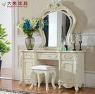 【大熊傢俱】QYE-03 歐式妝台 法式 梳妝鏡 化妝台 鏡台 化妝桌 梳妝桌 桌子 另售凳子