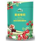 統一生機~蔓越莓乾250公克/包...