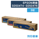 原廠碳粉匣 EPSON 3彩優惠組 S0...