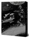 夢尋祕境卡達斯:H.P. Lovecraft幻夢境小說傑作選(全新重譯版)【城邦讀書花園】