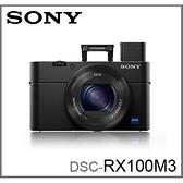 【南紡購物中心】SONY DSC-RX100 M3 公司貨