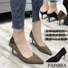 PAPORA時尚二穿式百搭高跟鞋包鞋KK3678黑色/卡其色