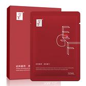 TT波特嫚 經典羽絲柔系列-EGF賦活修護面膜 30mlx5片 Vivo薇朵