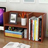 桌上書架簡易書桌面置物架小書架辦公室書桌宿舍迷你收納架 igo 『米菲良品』