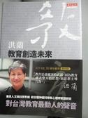 【書寶二手書T5/社會_IEH】教育創造未來_洪蘭