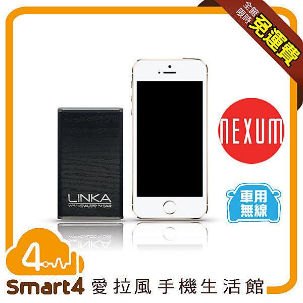【愛拉風 x Nexum全系列 】LINKA 無線音樂串流轉接器 WiFi音樂分享盒 AirPlay 車用音響無線化配件 DLNA