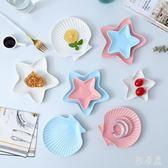 創意陶瓷五星貝殼碟家用小碟子醬醋調味餐具mj5500【雅居屋】