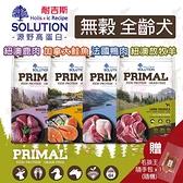 PRO毛孩王 耐吉斯SOLUTION 源野高蛋白無穀全齡犬全系列15LB(隨機贈毛孩王隨手包*1包)