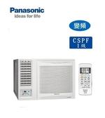 【Panasonic國際】CW-P60LHA2 左吹窗型變頻冷暖分離式/8-10坪
