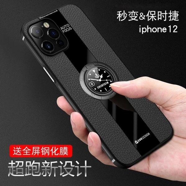 適用于蘋果12手機殼iphone12mini全包防摔iphone12 pro max 晴天時尚