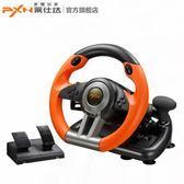 賽車遊戲方向盤汽車模擬駕駛PS4極品飛車歐卡2學車歐洲卡車模擬器遨遊中國 MKS小宅女