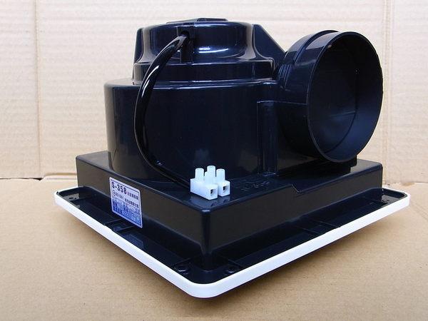 【台北益昌】 正台灣製造 崧風ERE~S-358(側排)浴室通風機~排風扇~抽風機~換氣扇~