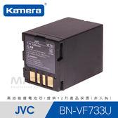 【marsfun火星樂】Kamera 佳美能 VF733U 數位相機電池 充電電池 Jvc D239 D240 D244 相機電池 鋰電池