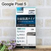 【ACEICE】滿版鋼化玻璃保護貼 Google Pixel 5 (6吋) 黑