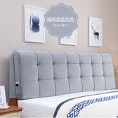 床頭靠墊雙人布藝床上軟包榻榻米無床頭大靠背床頭板靠枕床頭罩 JY 雙12鉅惠交換禮物