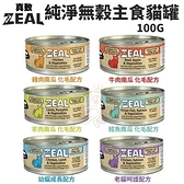 *WANG*【24罐組】ZEAL真致 純淨無穀主食貓罐 100g 0%穀物麩質.富含多種營養好吸收.貓罐頭