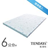 床墊-TENDAYs 5尺雙人床6cm厚-太空幻象兒童護脊記憶床墊(減壓記憶棉+高Q彈纖維層)