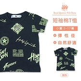 男童黑色印花T恤 短袖上衣 [03282] 小童 春夏 童裝 RQ POLO 5-17碼 現貨
