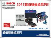 【台北益昌】GBH180-LI + GSB-18-2LI 雙機組 BOSCH 免出力 槌鑽 + 震動電鑽 起子機