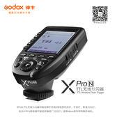 ◎相機專家◎ Godox 神牛 XPro-N Nikon TTL無線發射器 引閃器 高速同步 X1 X1N XPro AD200 公司貨