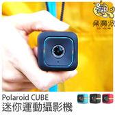 『樂魔派』 Polaroid 寶麗萊 CUBE 運動攝影機-紅 公司貨 迷你攝影機 防水攝影機 行車紀錄器