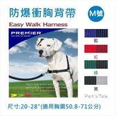 Pet's Talk~Premier Easy Walk Harness 防暴衝胸背帶/M號