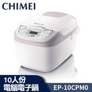 折後1888↘ CHIMEI奇美 10人份 3D厚釜 微電腦 電子鍋 EP-10CPM0