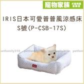 寵物家族- IRIS-日本可愛普普風涼感床 S號(P-CSB-17S)