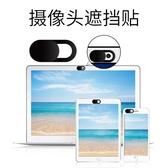 手機攝像頭遮擋貼蘋果華為筆記本平板電腦前置攝像頭保密輕薄 育心小館