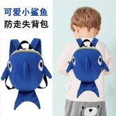書包   寶寶書包1-3歲幼兒園嬰兒男迷你小鯊魚雙肩兒童防走失