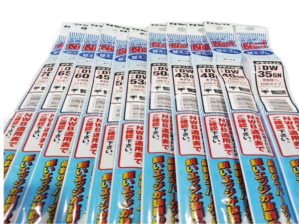 【94bon】日本 NWB 雨刷替換膠條 雨刷條 28吋700mm DW70GN 日本原裝
